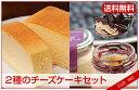 2種のチーズケーキセット(「チーズケーキ 1本」「レアチーズケーキ 4個」)