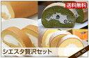 トリプル「ロールケーキ」セット (ロールケーキ 3本)