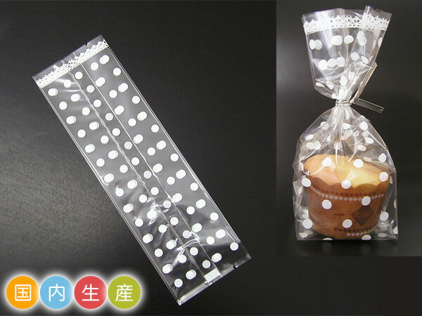 NB300-cake for individual packaging bag (small dot), 50 sheets for wrapping equipment マフィンケーキ bag gift packaging confectionery products