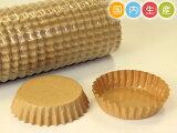ペットカップ底径75mm(茶無地)・300枚ベーキングカップ・ケーキ型・焼型・紙製・お菓子・手作り・製菓用品