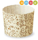 M212・マフィンカップ(ブロッサム)・40枚マフィンカップ・マフィン型・ベーキングカップ・紙製・焼型・ケーキカップ・ギフト・プレゼント・お菓子・手作り・製菓用品