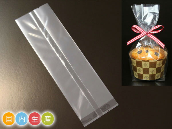 【ラッピング】【用品】【マフィンケーキ】袋 プレゼント 包装 製菓用品 ケーキ用個包装袋 …...:pastreet:10000885