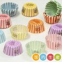 グラシン カップケーキ マフィン ベーキング 型 紙型 カップ 紙製 焼型 ケーキカップ お菓子 手
