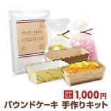 《1,000均一》パウンドケーキ手作りプレゼントキットスタートセット・・初心者 セット・キット・手作り・入門・型・紙製・個包装袋・ラッピング