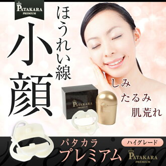 ◆パタカラ formula shop ◆≪ latest model ≫ パタカラプレミアム patakara small face Rei 線対策表情筋鍛肌荒 れたるみ improvement lift up passing away quiet aging drying skin diet face girl power comfort ギフ _ packing nasolabial fold goods leech naan death snoring