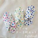 ダブルガーゼ両面ライナー(おりものシート)3枚セット 布ナプキン 生理用品 温活 Patchouli パチュリー