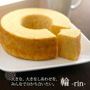 輪 大きな生バウム(木箱入)(KB1-10A)