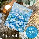 (カタログギフト)プレゼンテージ Presentage (フォルテ)出産祝い 内祝い 引き出物 結婚内祝い 引出物 内祝 ギフト 引っ越し ...