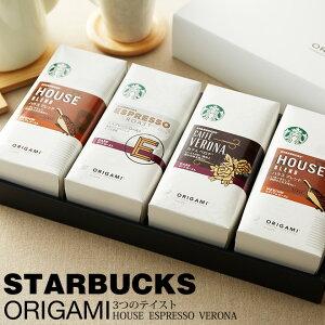 バックス オリガミドリップコーヒーギフト スターバックスコーヒー コーヒー 引き出物