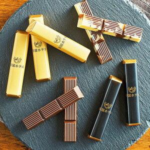 バレンタイン 帝国ホテル チョコレート スティック メーカー メッセージ