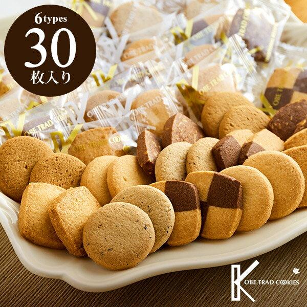 (引越し 挨拶 ギフト 粗品 プチギフト 退職 に最適!)神戸トラッドクッキー(30枚入)(メーカー包装済)(のしは、原則「外のし」とさせていただきます。)【B5】【楽ギフ_