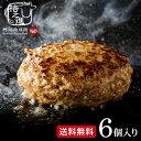 (送料無料)門崎熟成肉 格之進 3種のハンバーグセット(計6個)(メーカー直送)(冷凍便)