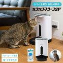(送料無料)犬猫用 スマホ連動型 自動給餌器 カリカリマシーン SP