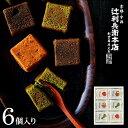 (辻利兵衛本店)賽の茶(キューブケーキ)(6個)