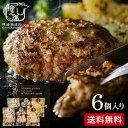 食べ物 グルメ 送料無料 門崎熟成肉 格之進 3種のハンバーグセット(計6個)(メーカー直送)(冷凍