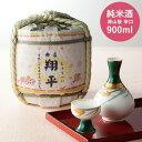 (酒類)命名 菰樽900ml (お名入れ 出産内祝い専用)(KO901)(送料無料)