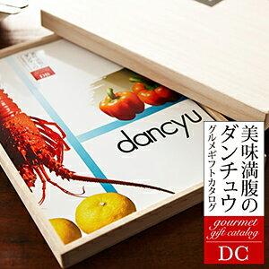 Dancyu dc13
