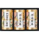 芳香園製茶 宇治銘茶詰合せ(HEU−503)