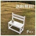 ガーデンミニベンチ 【税込&送料無料】【花台】【フ