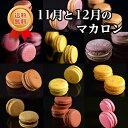 【全国送料無料】11月と12月のマカロン(12種12個) 熨...