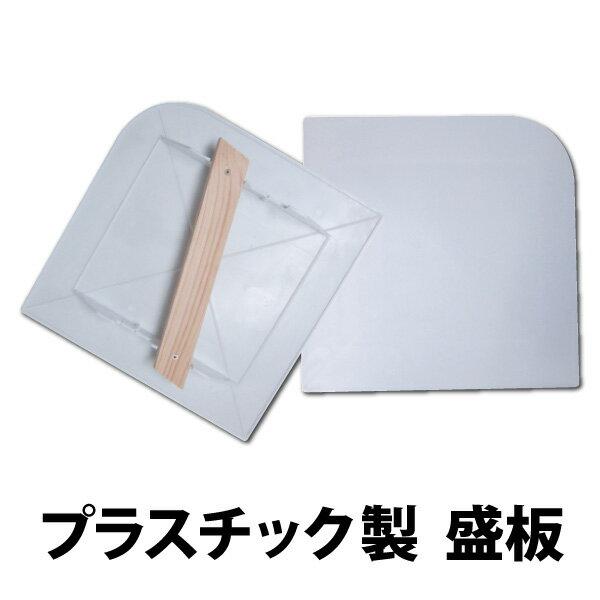 プラスチック製 パテ板 【パテメーカー推奨品】【プロ仕様】【初心者にもオススメ】盛板
