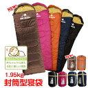 防災グッズ 地震対策 1.95kg -15℃ 寝袋 シュラフ 洗える 冬用 封筒型 かわいい ねぶく...