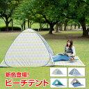 ビーチテント ワンタッチ テント ポップアップ テント 小型 3人 4人 キャンプ ファミリー かわ...