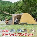 アウトドア テント オールインワン キャンプ 防水 キャンピ...