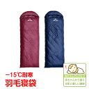 【3/15〜3/17限定 全品ポイント5倍】寝袋 シュラフ 封筒型 ダウン 羽毛 キャンプ アウ