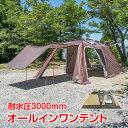 テント オールインワン 4-5人用 リビング キャンプ ドーム シェルター 防水 ツールーム ファミ...