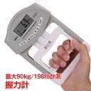 デジタル ハンド グリップ メーター 握力計 測定 LCD 高齢者 リハビリ 健康診断 トレーニング 単位変換 kg lb 記録 スポーツ de078
