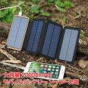 PSEマーク取得済み! 20000mAh  モバイルバッテリー ソーラー充電 ソーラーパネル4枚搭載! iPhone iPad Android デジタルカメラ 太陽光充電 mb073