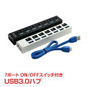 *20日時間限定全品10%offクーポン* 7ポートUSB3.0 ハブ スイッチ付 高速 USBコンセント ケーブル 充電器 変換 パソコン 省エネ on/offスイッチ付 mb111