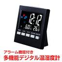 【365日保証】 温湿度計 時計 湿度計 多機能 デジタル 天気予報 アラーム スヌーズ機能 バックライト ny070