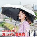 *15日時間限定5% クーポン* 日傘 折りたたみ UVカット UVカット99% 日よけ 日除け 雨 梅雨 晴雨兼用 防水加工 紫外線予防 かわいい ny115