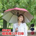 扇風機つき日傘 晴雨兼用 ネット付き UVカット 雨傘 遮光 紫外線対策 熱中症対策 涼しい ny194