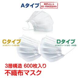 *30日全品3%offクーポン*マスク フェイスマスク 3層構造 使い捨て PM<strong>2.5</strong>対応 ふつうサイズ 不織布 大人 防護 防塵 50枚入 男女兼用 ホワイト <strong>mask</strong> ますくBFE VFE 99%高性能カット ny261