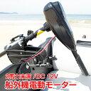 エレキ モーター 50lbs 50ポンド 船外機 電動 0....