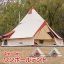 *4日から全品5%offクーポン*キャンプ テント ワンポー...