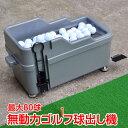 【365日保証】 ゴルフ 球出し機 ゴルフボール ディスペンサー 無動力 打ちっぱなし ゴルフ練習 自動 オート ペダル式 半自動 庭 自宅 ティーアップ od334