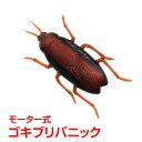 (20日全品3%offクーポン)ゴキブリ 4匹セット 動く モーター 這う 回転 パーティーグッズ イベント ジョークグッズ 生物フィギュアイタズラ ドッキリ ハロウィン pa055