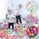 カラーボール 150個 セット 5.5cm ボールプール ボールテント プール 水遊び 室内 ハウス 玩具 おもちゃ カラフル ソフトボール 室外 pa084