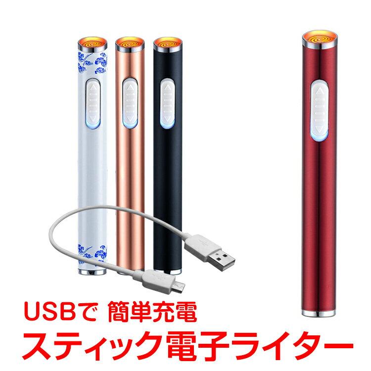 電子ライター充電式usbスリムUSBライターガス・オイル不要趣味コレクションタバコ煙草電熱式rt01
