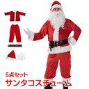 サンタクロース 衣装 メンズ クリスマス コスチューム サン...