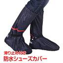 30日 4時間限定 全品10 off クーポン シューズカバー 防水 雨 メンズ レディース 靴カバー 雨 レインブーツ ショート 靴を履いたまま履ける 雨具 紳士靴 SH004