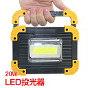 LED 投光器 懐中電灯 20w ライト ランタン usb ...