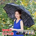 【25~26日全品ポイント5倍!】逆さ傘 さかさま傘 長傘 ...