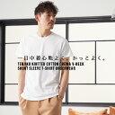 ショッピングオーガニック 【OMNES】メンズ 天竺編みコットン クルーネック&Vネック半袖Tシャツ アンダーウェア (2枚組) 肌着 インナーウェア 無地 オーガニックコットン 2枚セット Mサイズ Lサイズ XLサイズ