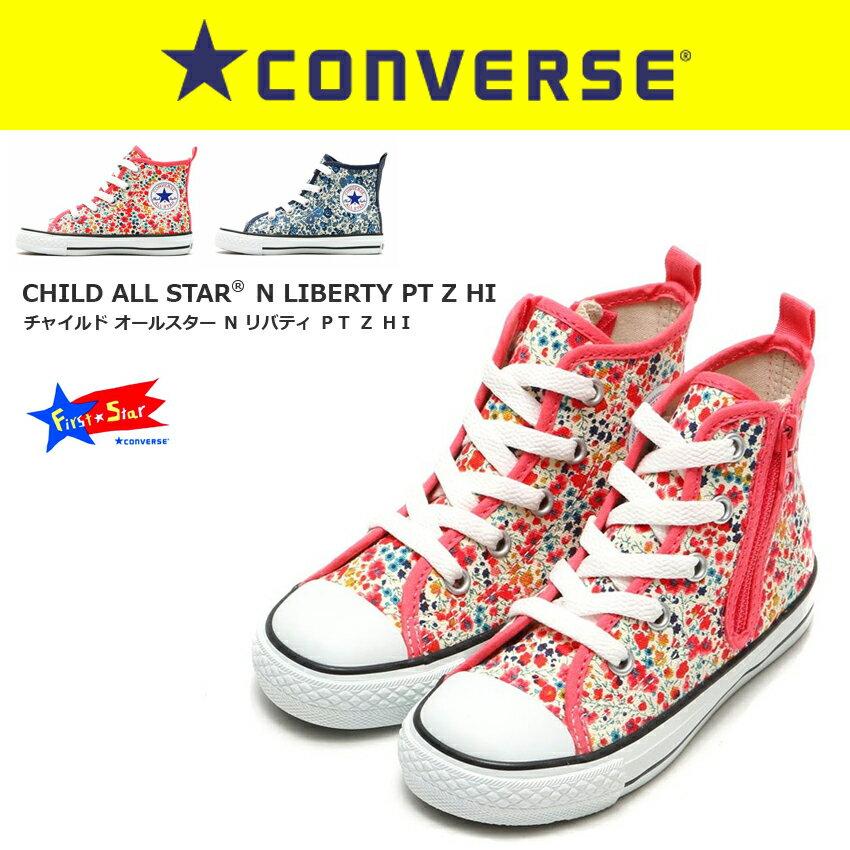 【CONVERSE】コンバース チャイルド オールスターN リバティ PT Z HI CHILD ALL STAR N LIBERTY PT Z HI スリッポン スニーカー 靴花柄 小花柄 リバティ柄 レースアップ シューズ 子供 子ども 人気