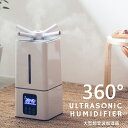 ショッピング加湿器 卓上 大型超音波加湿器 次亜塩素酸対応 13L 360° ULTRASONIC HUMIDIFIER 3段階調整 ミストモード イオンモード タイマー機能 おやすみモード